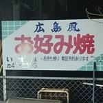お好み焼いずみ広島風 -