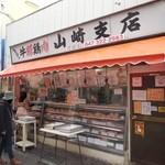 肉の山崎 -