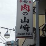 肉の山崎 - 看板