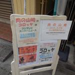 肉の山崎 - 店頭