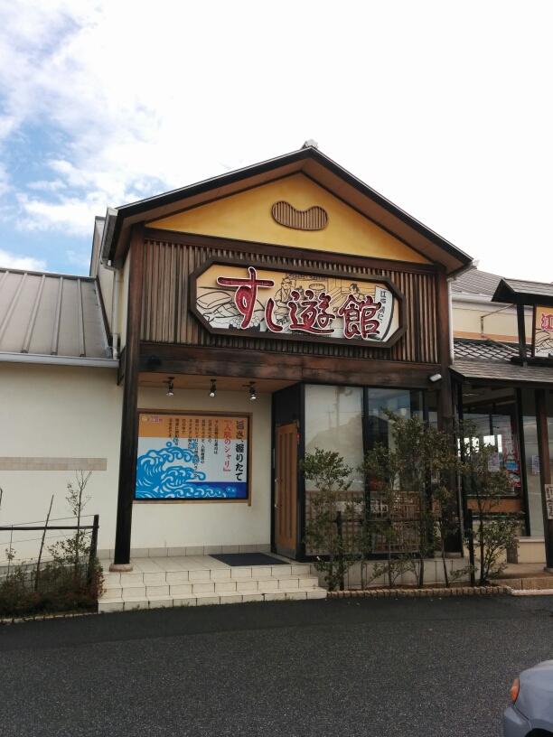 すし遊館 新倉敷店