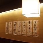 まる竹 - おすすめメニューが壁にずらりと並びます