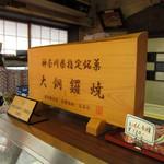 もみぢ菓子司舗 -