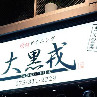 阪急西院駅徒歩1分!毎日朝5時まで営業‼︎
