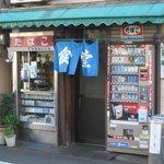 昭和食堂 - お店