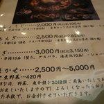 串揚家 串よし - コースメニュー