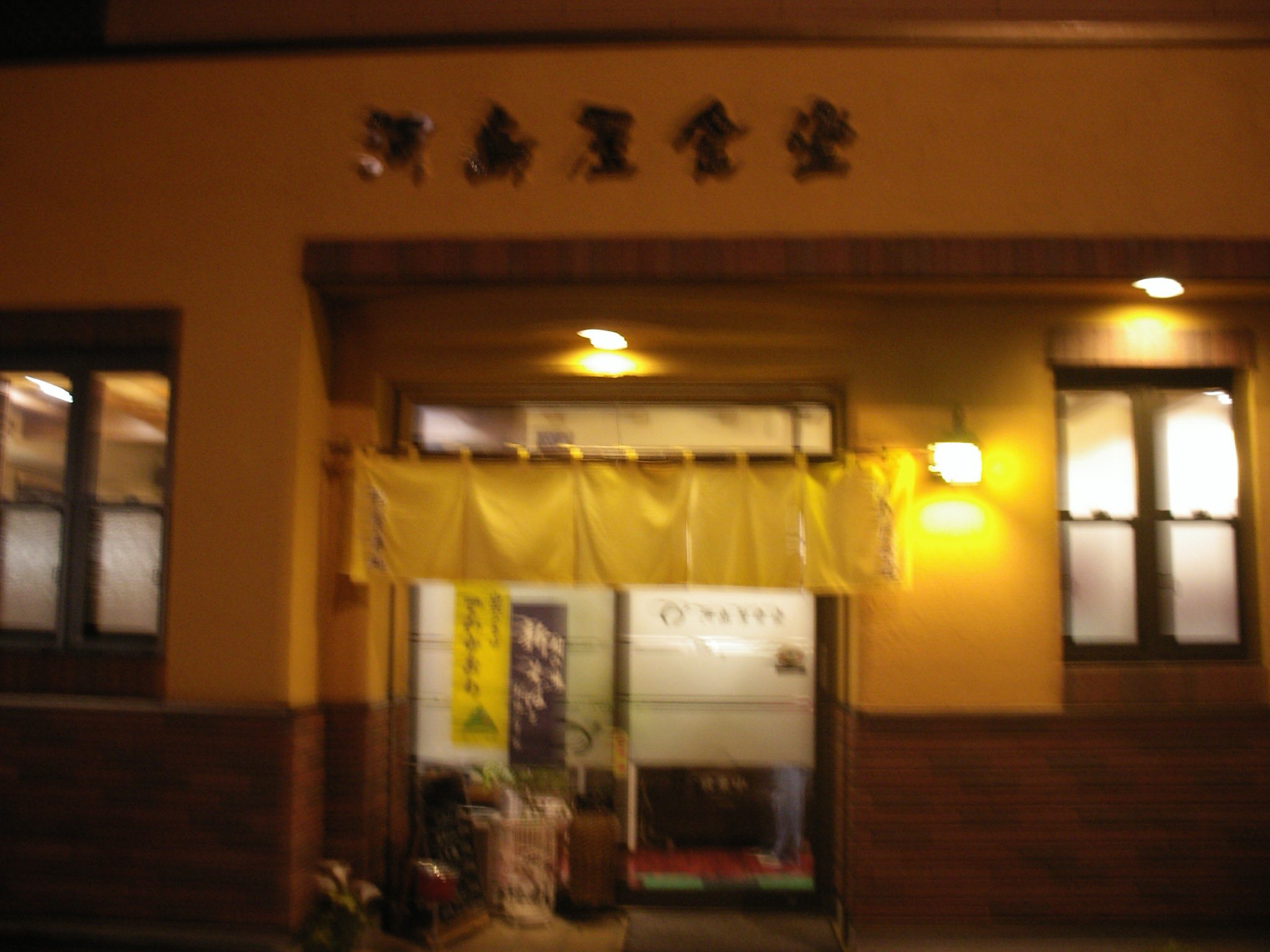 河島屋食堂