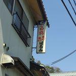 はるみ - 外観写真: