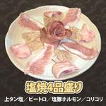 焼肉いつものところ - 塩肉4品盛り