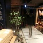 はかた地どり 福栄組合 渋谷店 - おされな雰囲気です