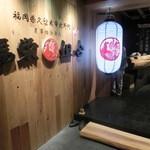 はかた地どり 福栄組合 渋谷店 - エレベーターを降りるとすぐ店内!