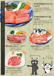 焼肉いつものところ - 「メニュー2014」 6ページ目