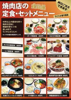 焼肉いつものところ - 「メニュー2014」 9ページ目