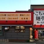 こちゃ麺亭 -