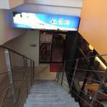 桃源郷 - 地下のお店の入り口