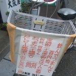 大阪屋 - 自転車