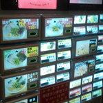 鶴亀堂 - 券売機
