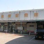ワタナベ鶏肉店 - 曽根駅前総合市場♪(09/11)