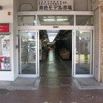 ワタナベ鶏肉店 - 市場入口(09/11)