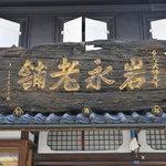 岩永 梅寿軒 - 歴史を感じさせる看板