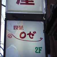 ロゼ - 東急デパート近く。春木屋(ラーメン屋)さんの2階です。