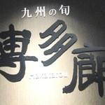 九州の旬 博多廊 - 博多のお店が大阪に