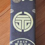岩永 梅寿軒 - 包装