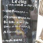 ル クロ - わき道前に置いてある看板