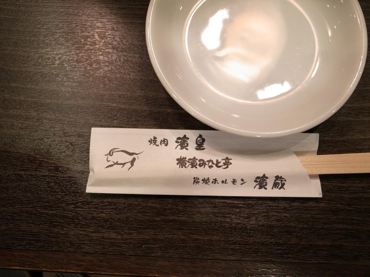 炭火焼ホルモン 濱蔵