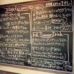イカリヤ プチ - ある日の黒板