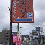 神戸ちぇりー亭 - 道端の看板