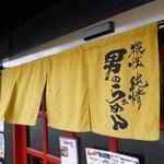 神戸ちぇりー亭 - 暖簾(根性&純情)