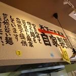 神戸ちぇりー亭 - 内観写真:店内(ここにも何やら書いてありますねえ(笑))