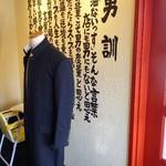 神戸ちぇりー亭 - 内観写真:店内(ガクランと男訓)