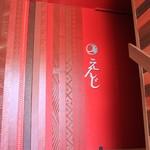 Cafe & Bar えんじ -