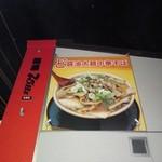 麺屋7.5Hz - 外観の看板