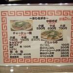 麺屋7.5Hz - メニュー(2014.03)