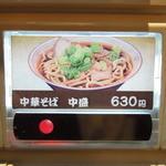 麺屋7.5Hz - 中華そば中盛(2014.03)
