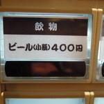 麺屋7.5Hz - ビール(2014.03)