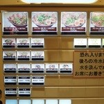 麺屋7.5Hz - 券売機(2014.03)