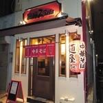 麺屋7.5Hz - 外観