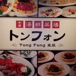 海鮮薬膳中華  トンフォン - 場所は「ひろしま国際ホテル」の1階