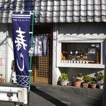 寿司処 六ちゃん - お店外観です