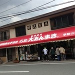 野沢製菓 -