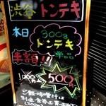 渋谷トンテキ -