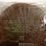 鉢の木 - 2014/3/30 まねきもち原材料など