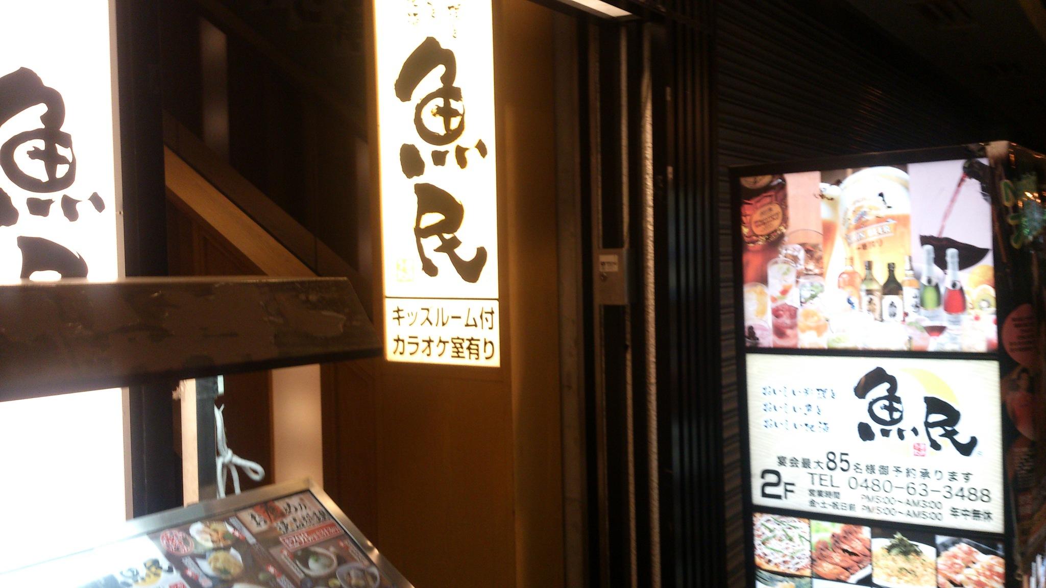魚民 加須北口駅前店