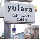 ユララ - 道路沿いの看板。