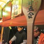 かじしか - 2013-12 店内
