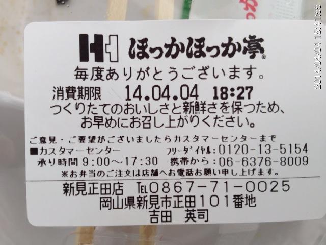 ほっかほっか亭 新見正田店